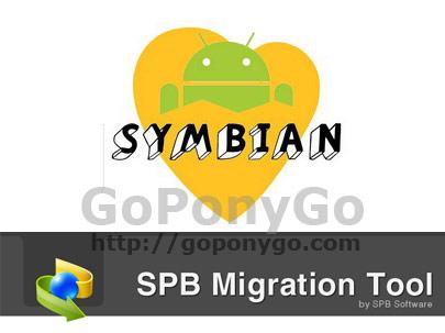 spb-migrate-tool-1