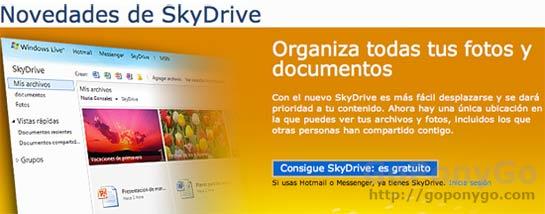 SkyDrive ofrecerá espacio ilimitado para fotos e imágenes